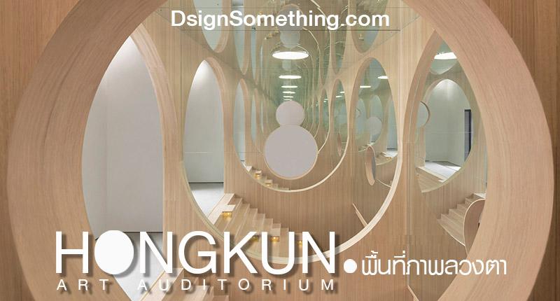 cover_hongkun