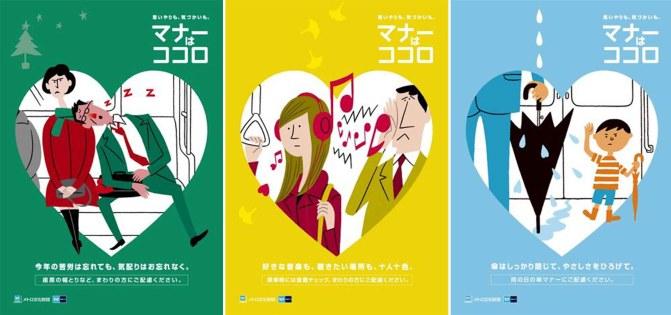 jp-info-metro